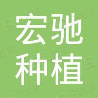麻栗坡县宏驰种植养殖专业合作社