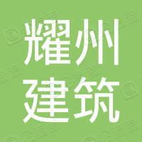 陕西耀州建筑工程有限责任公司