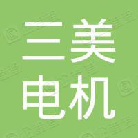 青岛三美电机有限公司