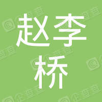 湖北省赵李桥茶厂有限责任公司
