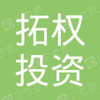 上海拓权投资管理有限公司