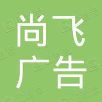 昆明尚飞广告有限公司