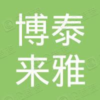 惠州市博泰来雅科贸有限公司