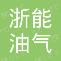 浙江中石化浙能油气发展有限公司
