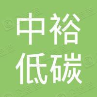深圳中裕低碳环保产业投资有限公司