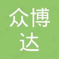 北京众博达石油科技有限公司沣东分公司