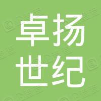 天津卓扬世纪集团有限公司