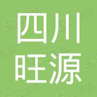 四川青川县旺源恒山珍开发有限公司
