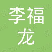 思茅区李福龙小吃店