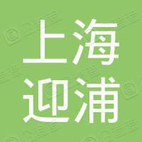上海迎浦园林绿化工程有限公司