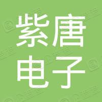 南昌紫唐电子科技有限公司