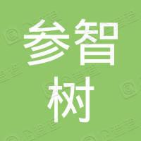 杭州参智树广告有限公司