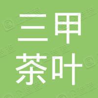 石台县七都镇三甲茶叶专业合作社