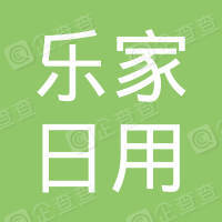 鹤峰县乐家日用品服务部