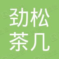 赣州蓉江新区潭东镇劲松精品茶几厂