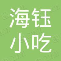 合肥市蜀山区海钰小吃店
