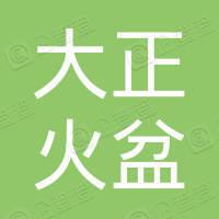 肥东县大正火盆烤肉店