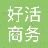 昆山市玉山镇壹捌零贰柒伍叁号好活商务服务工作室