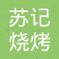 肥西县三姐苏记烧烤店