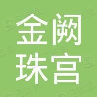 深圳市金阙珠宫实业发展有限公司