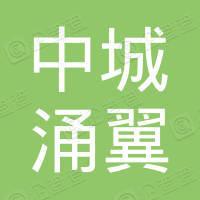 上海中城涌翼投资中心(有限合伙)