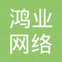 东莞市鸿业网络科技有限公司