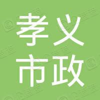 孝义市市政工程总公司