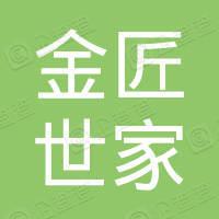 北京金匠世家装饰工程有限公司