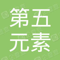 苏州第五元素家居有限公司