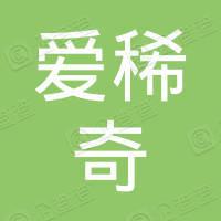 武汉爱稀奇科技有限公司