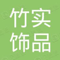 义乌市竹实贸易有限公司