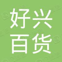 揭阳市揭东区新亨镇好兴百货店