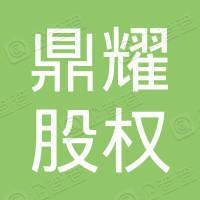 深圳市前海鼎耀股权投资有限公司