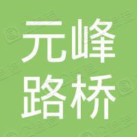 黑龙江省元峰路桥建筑工程有限公司
