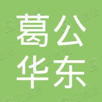 东至县葛公华东茶叶农民专业合作社