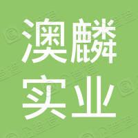上海澳麟實業有限公司