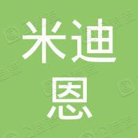 保宁米迪恩(天津)商贸有限公司