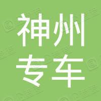 镇江神州专车有限公司