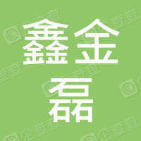 新疆鑫金磊建工集团有限责任公司