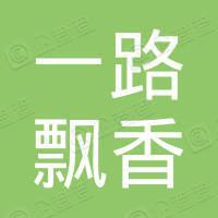 广西一路飘香农业有限公司