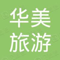 南通华美旅游汽车租赁有限公司
