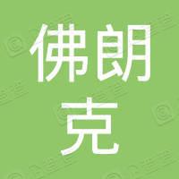 江苏佛朗克电气有限公司