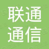 四川省联通通信有限公司