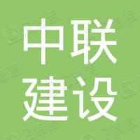 河南中联建设有限公司