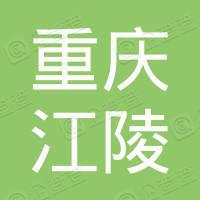 重庆江陵发动机有限公司