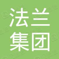 三林法兰集团有限公司