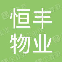 深圳恒丰物业管理有限公司前海康城华府管理处