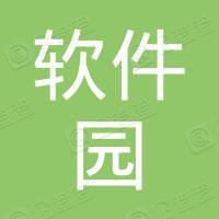 青岛软件园发展有限公司