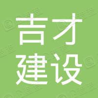 江西吉才建设工程有限公司南昌分公司