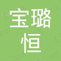 赤峰宝璐恒煤炭有限公司
